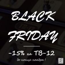 Скидка 15% на TB-12 до конца ноября!