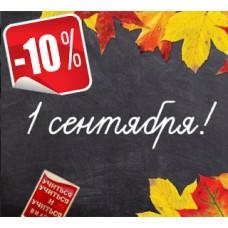 Скидка 10% на ВСЁ в честь Дня знаний - 1го сентября!