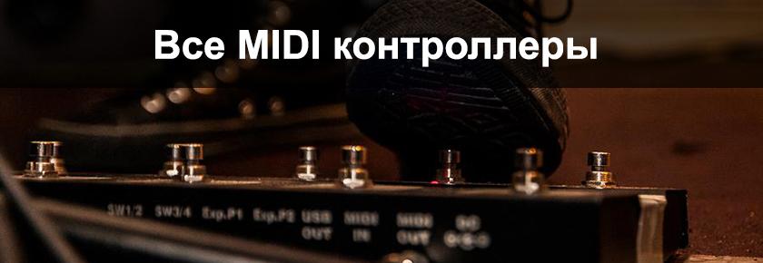 Миди-контроллеры