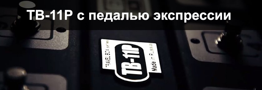 TB-11p